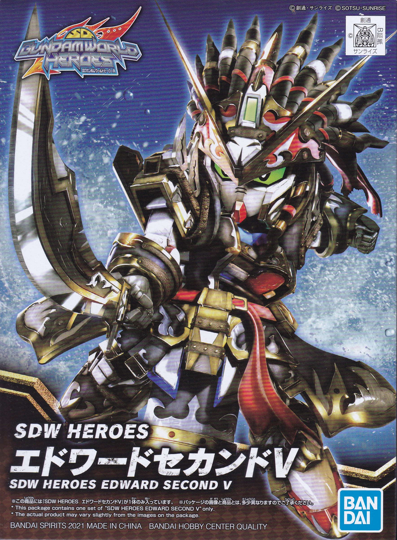 SDW HEROES エドワードセカンドV