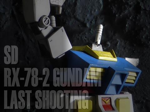 SD RX-78-2 ガンダム ラストシューティング