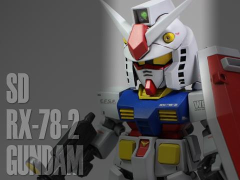 SD RX-78-2 ガンダム(2016年ver.) 完成