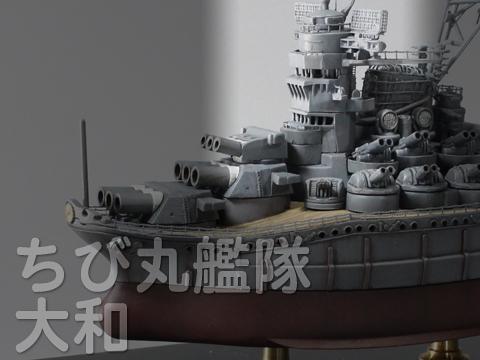 ちび丸艦隊 大和 完成