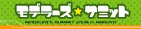 モデラーズサミット(2009年10月11日 名古屋国際会議場)