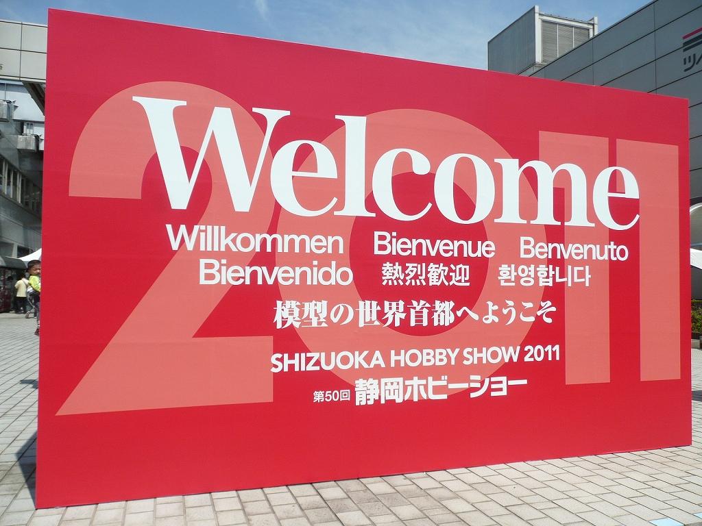 第50回静岡ホビーショー&第22回モデラーズクラブ合同作品展(2011年5月14日)