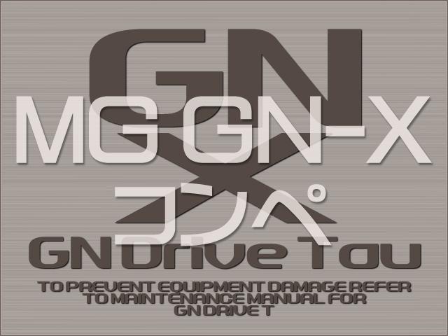 MG GN-X(ジンクス) コンペ